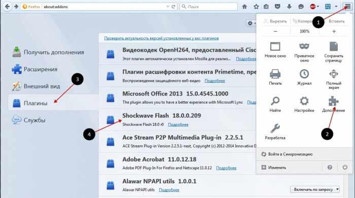 відновлюємл роботу плагіну shockwave flash в браузері mozilla